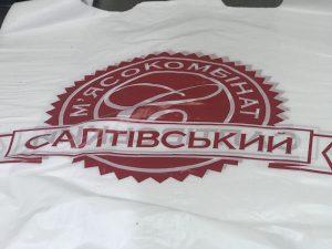 Пакети з логотипом від виробника Chernigov Package Фото 0