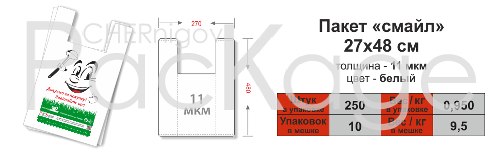 Био-пакеты Chernigov Package фото 5
