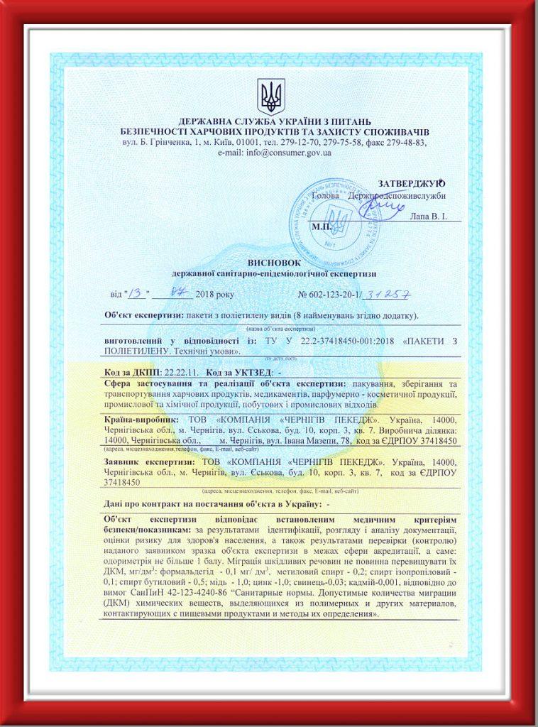 Документация, сертификаты, ГОСТЫ компании Chernigov Package - Фото 1