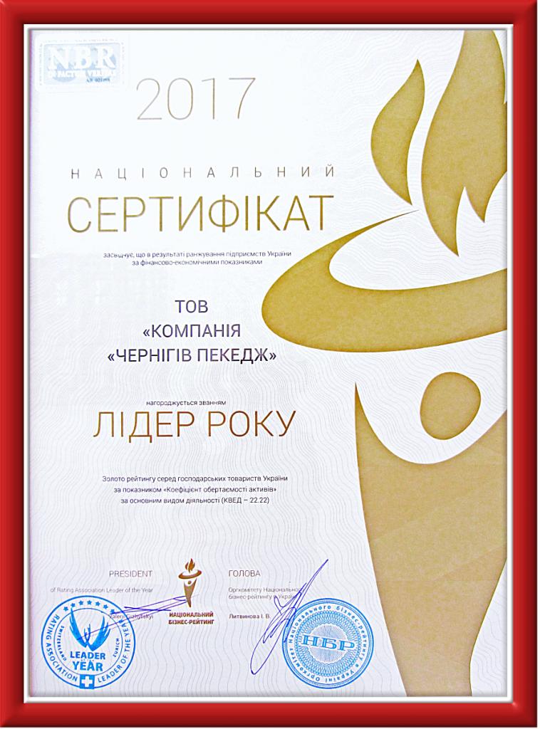 Документация, сертификаты, ГОСТЫ компании Chernigov Package - Фото 4