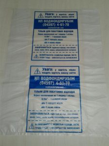 Полиэтиленовая пленка для фасовочных пакетов Chernigov Package Фото 0