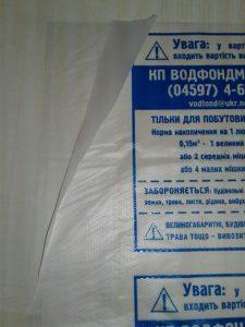 Полиэтиленовый рукав как упаковочный материал Chernigov Package Фото 0