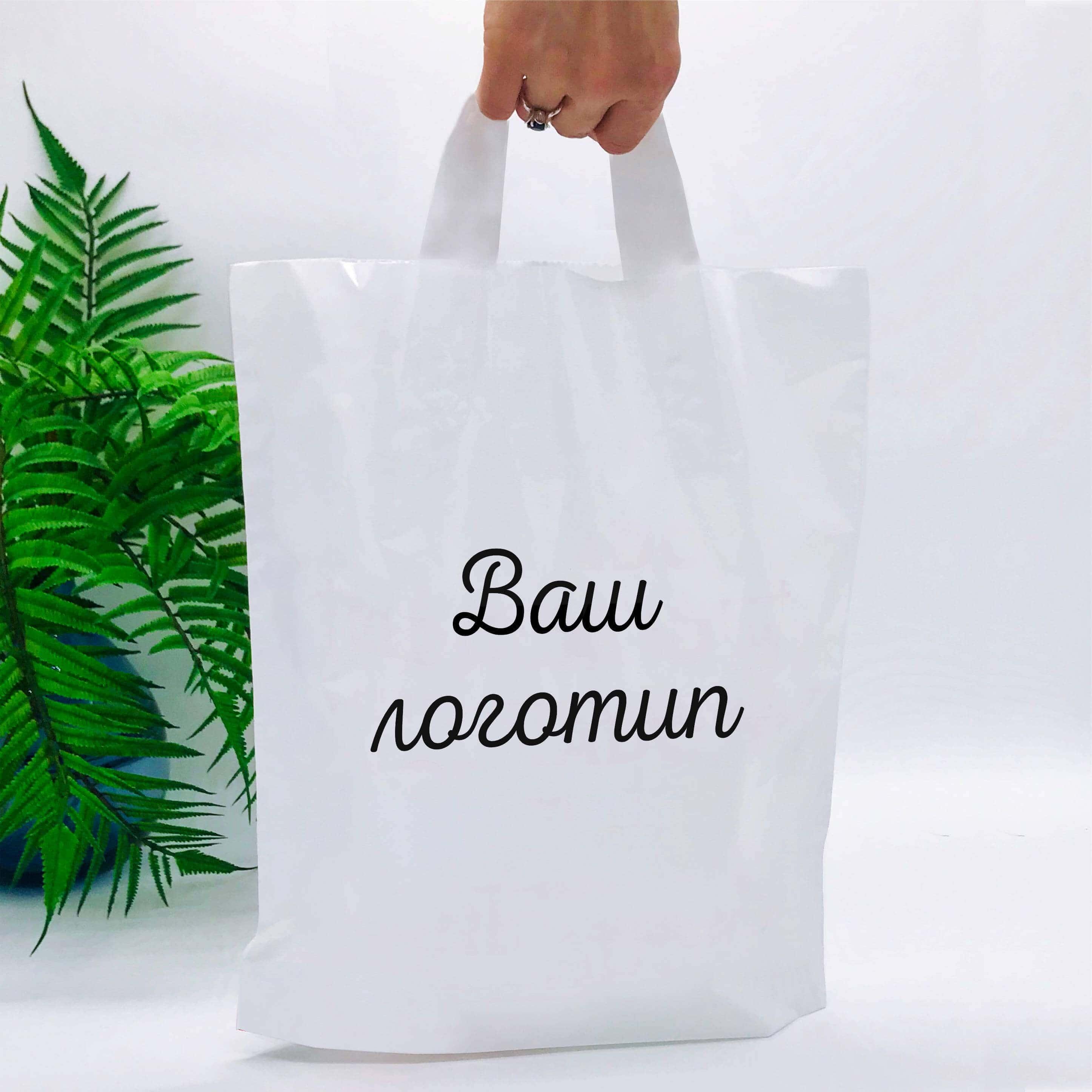 Пакеты с логотипом с петлевой ручкой 300*350, 50 мкм, LDPE, БЕЛЫЙ -Chernigov Package - Photo Петля 30х35_белая_с лого