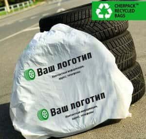 Пакеты с логотипом для шин 70(2*15)х100см, 25 мкм -Chernigov Package - Фото 008-1