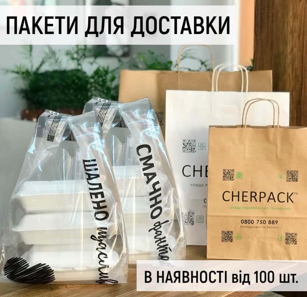 Нужна крутая упаковка для доставки? Chernigov Package - Фото изображение_viber_2020-11-23_16-31-22