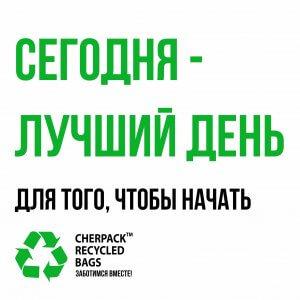 18 марта — Всемирный день вторичной переработки Chernigov Package Фото 0