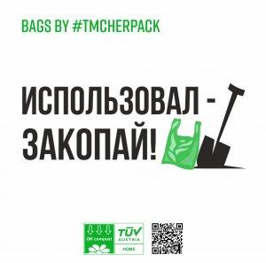 Обязательное правильно использования пакетов из крахмала! Chernigov Package Фото 0
