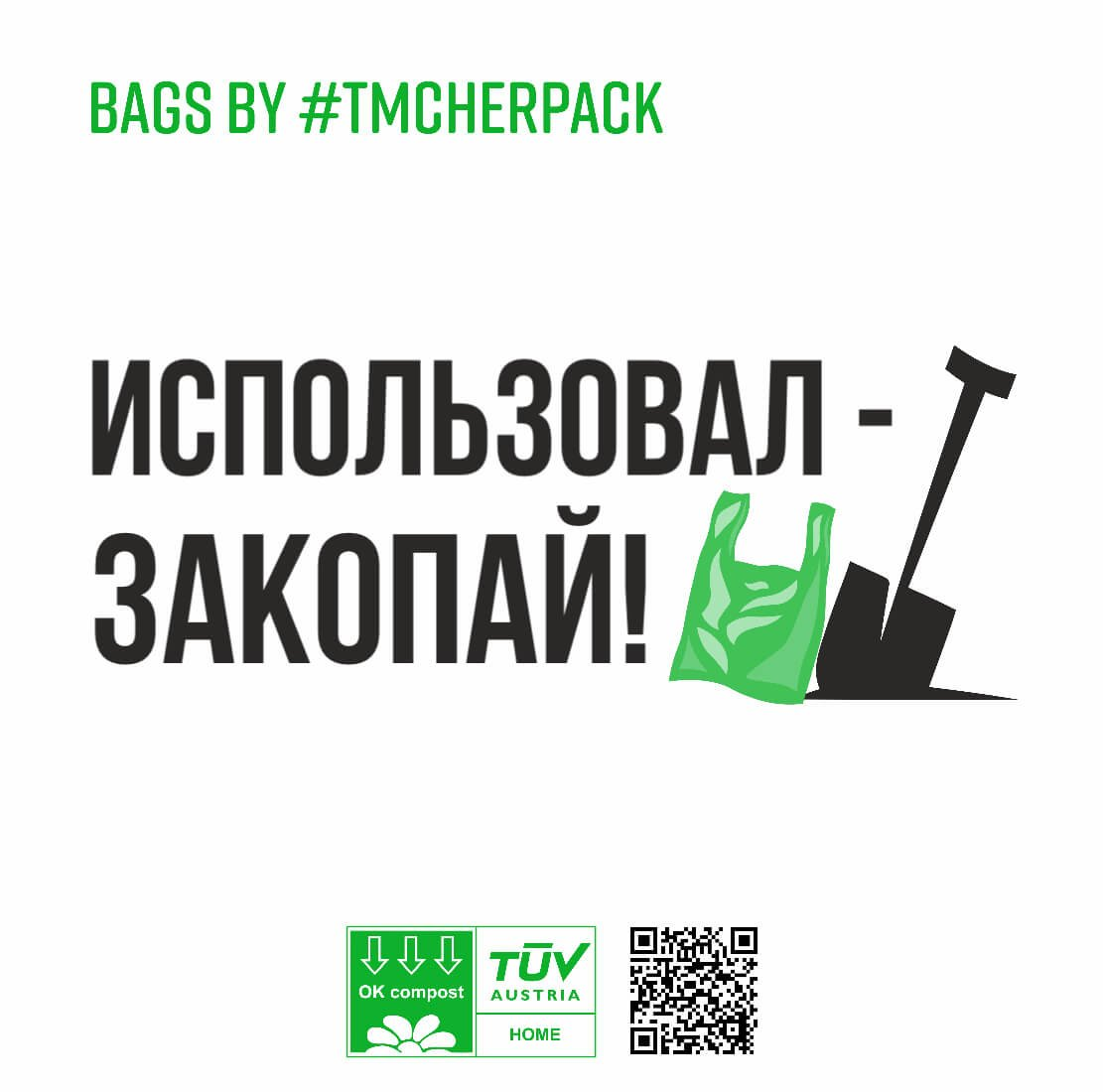 Обязательное правильно использования пакетов из крахмала! Chernigov Package - Фото 1621877210156893