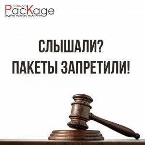 Слышали? Пакеты запретили! Chernigov Package - Фото изображение_viber_2021-09-14_18-18-10-629