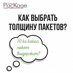 Как выбрать толщину пакетов? Chernigov Package - Фото 1631605692180896