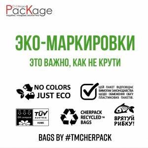 Маркировки, которые заботятся о будущем! Chernigov Package Photo 0